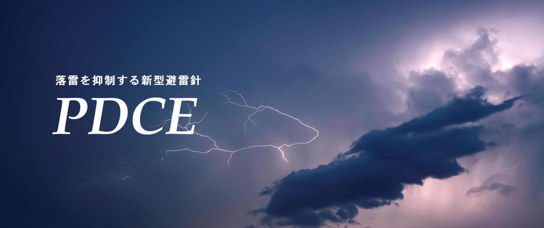 落雷を抑制する新型避雷針(PDCE)